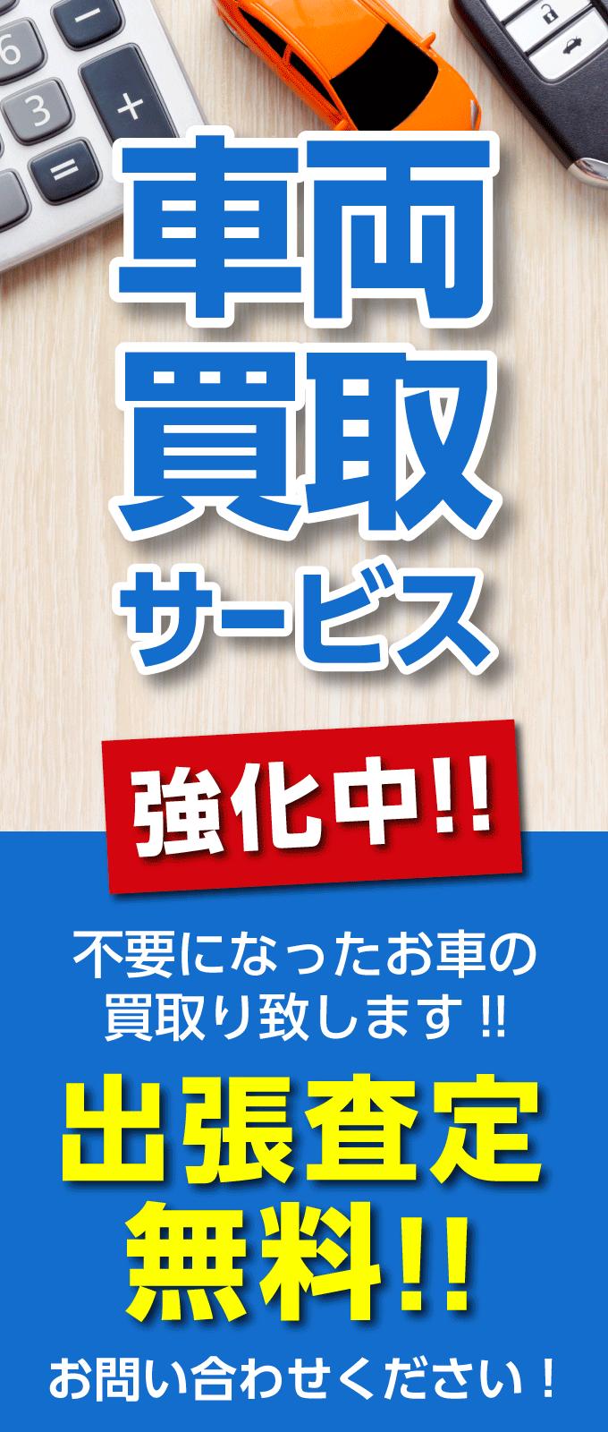 AKCの高価現金車買取り_岩手秋田青森なら無料出張見積します